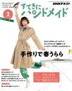 NHK すてきにハンドメイド 2020年2月号[雑誌]【電子書籍】