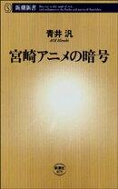 宮崎アニメの暗号(新潮新書)