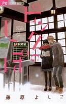 ピンクのしっぽ(4)