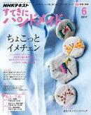 NHK すてきにハンドメイド 2017年6月号[雑誌]
