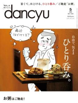 dancyu (ダンチュウ) 2020年 5月号 [雑誌]