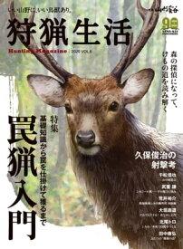 狩猟生活 2020VOL.6【電子書籍】[ 山と溪谷社=編 ]