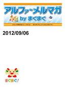 アルファメルマガ by まぐまぐ!2012/09/06号