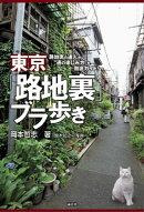 東京「路地裏」ブラ歩き 路地裏の達人が
