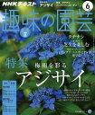 NHK 趣味の園芸 2017年6月号[雑誌]【電子書籍】