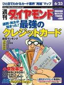 週刊ダイヤモンド 01年6月23日号