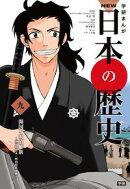 NEW日本の歴史 9 開国と明治維新