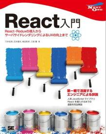 React入門 React・Reduxの導入からサーバサイドレンダリングによるUXの向上まで【電子書籍】[ 穴井宏幸 ]