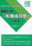 成田ケンの「転職成功塾」vol.4