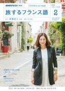 NHKテレビ 旅するフランス語 2018年2月号[雑誌]