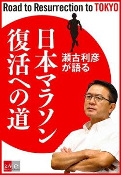 瀬古利彦が語る「日本マラソン復活への道」【文春e-Books】