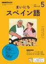 NHKラジオ まいにちスペイン語 2017年5月号[雑誌]【電子書籍】