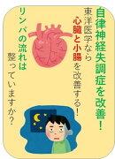 東洋医学で自律神経失調症を改善
