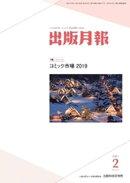 出版月報2020年2月号