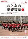 NHKテレビ おとなの基礎英語 2017年6月号[雑誌]【電子書籍】