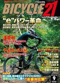 BICYCLE21 2018年9月号情熱のサイクリストマガジン【電子書籍】[ BICYCLE21編集部 ]