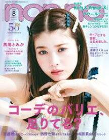 non-no 2021年8月号【電子書籍】[ 集英社 ]