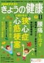 NHK きょうの健康 2017年11月号[雑誌]【電子書籍】