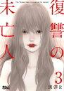 復讐の未亡人 3【電子書籍】[ 黒澤R ]