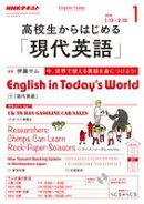 NHKラジオ 高校生からはじめる「現代英語」 2018年1月号[雑誌]