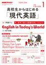 NHKラジオ 高校生からはじめる「現代英語」 2018年1月号[雑誌]【電子書籍】