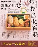 NHK 趣味どきっ!(火曜) 明日使える!お弁当大百科 2018年2月〜3月[雑誌]
