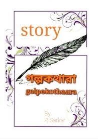 Story - ????????? (golpokothaara) Bengali Short Story Collection【電子書籍】[ P . Sarkar ]