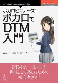 ボカロビギナーズ!ボカロでDTM入門【電子書籍】[ gcmstyle(アンメルツP) ]