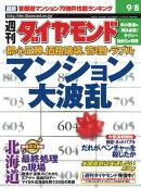 週刊ダイヤモンド 01年9月8日号