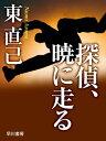 探偵、暁に走る【電子書籍】[ 東 直己 ]