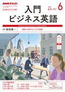 NHKラジオ 入門ビジネス英語 2017年6月号[雑誌]