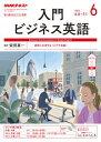NHKラジオ 入門ビジネス英語 2017年6月号[雑誌]【電子書籍】