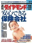 週刊ダイヤモンド 01年8月4日号