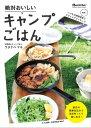 絶対おいしいキャンプごはん【電子書籍】[ ワタナベマキ ]