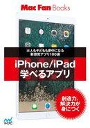 iPhone/iPad 学べるアプリ