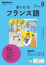 NHKラジオ まいにちフランス語 2017年9月号[雑誌]【電子書籍】