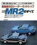 ニューモデル速報 第29弾 トヨタMR2のすべて