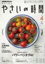 NHK 趣味の園芸 やさいの時間 2017年4月号[雑誌]【電子書籍】