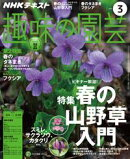 NHK 趣味の園芸 2018年3月号[雑誌]