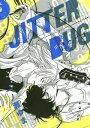 JITTER BUG【電子書籍】[ 一ノ瀬ゆま ]