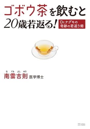 ゴボウ茶を飲むと20歳若返る!Dr.ナグモの奇跡の若返り術【電子書籍】[ 南雲 吉則 ]