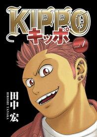 KIPPO4巻【電子書籍】[ 田中宏 ]