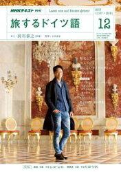 NHKテレビ 旅するドイツ語 2017年12月号[雑誌]