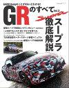 自動車誌MOOK GRのすべて Vol.3【電子書籍】[ 三栄書房 ]
