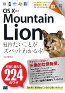 ポケット百科DX OS X 10.8 Mountain Lion 知りたいことがズバッとわかる本