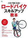 ロードバイクスキルアップ教本【電子書籍】