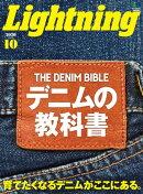 Lightning 2020年10月号 Vol.318