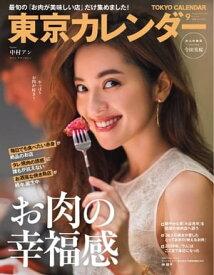 東京カレンダー 2019年9月号【電子書籍】