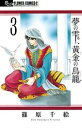 夢の雫、黄金の鳥籠(3)【電子書籍】[ 篠原千絵 ]