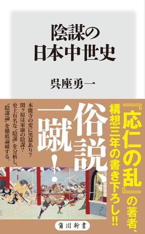 陰謀の日本中世史【電子書籍】[ 呉座 勇一 ]